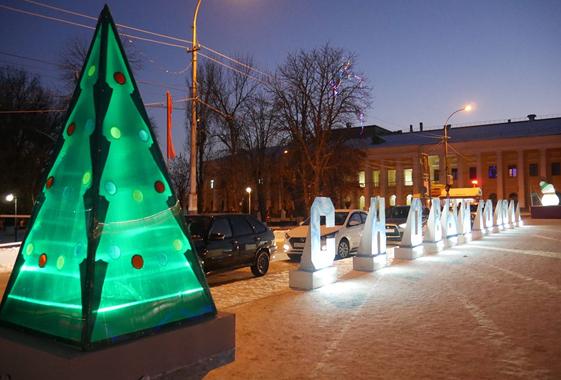 Вольские власти призывают жителей встречать Новый год дома